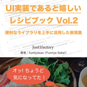 【DL版】iOSアプリ開発「UI実装であると嬉しいレシピブック Vol.2」