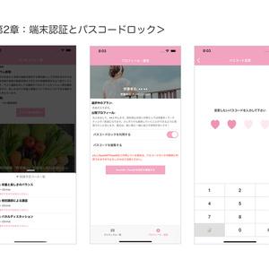 【DL版】iOSアプリ開発「UI実装であると嬉しいレシピブック おもしろ編」