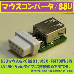 マウスコンバータ/88U