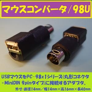 マウスコンバータ/98U