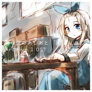 アリスのあしあと Archive1 OST