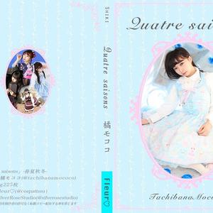 Quater saisons -四季-【 ダウンロード版 】