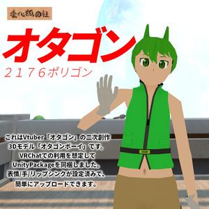 オタゴンボーイ【VRChat使用OK!】