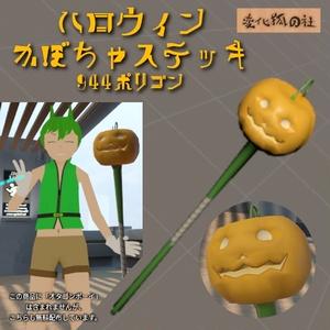 かぼちゃステッキ(VRChat想定小物)