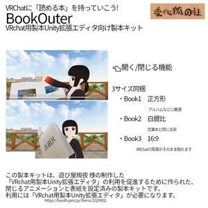 BookOuter -VRchat用製本Unity拡張エディタ向け製本キット