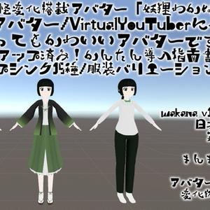 妖狸わかな [VRChat想定アバター/FBX]