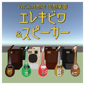 [VRChat想定アイテム]エレキビワ&スピーカー