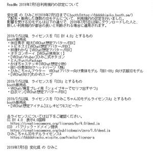 休日男子 翔太[VRChat想定アバター/FBX]