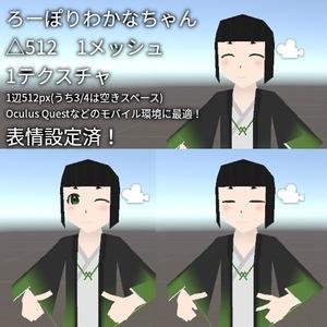 ろーぽりわかなちゃん[VRChat想定アバター/FBX]
