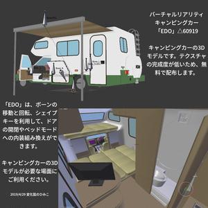 [3Dモデル] キャンピングカー「EDO」