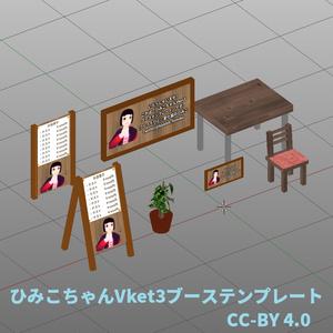 ひみこちゃんVket3ブーステンプレート