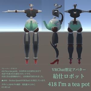 418 I'm a teapot [VRChat想定アバター/FBX]