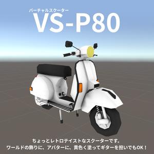 [3Dモデル/fbx] VS-P80