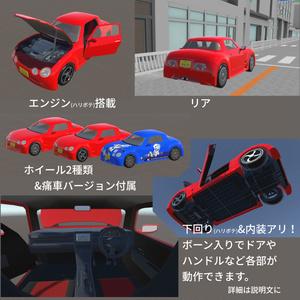 [3Dモデル/fbx] 軽スポーツ 「Macchiato」