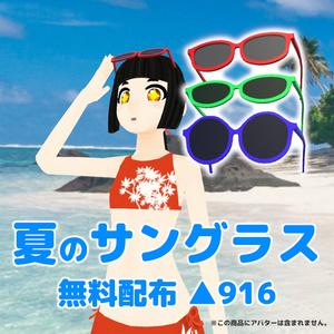 夏のサングラス [VRChat想定アイテム/FBX]