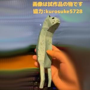 Akyo & uuga ペーパークラフト