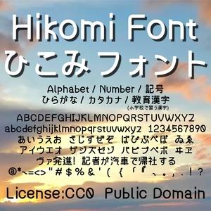 【無料フォント】Hikomi Font ひこみフォント CC0日本語フリーフォント