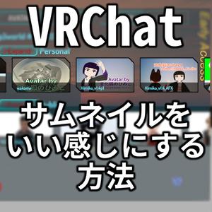 [VRChat]アバターサムネイルをいい感じにする方法