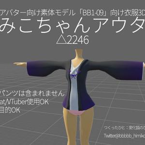 ひみこちゃんアウター VRChatアバター向け素体モデル「BB1-09」向け衣服3Dモデル