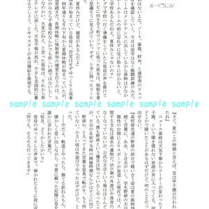 【軌真/hrak】アンサーソング
