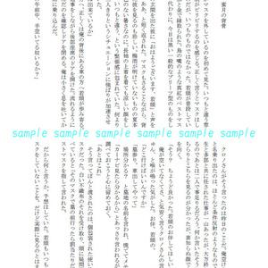 【窃野中心/hrak】ギプス