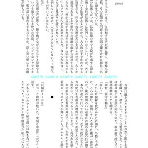 【宝窃/hrak】pierce