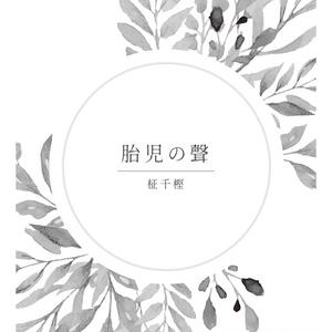 柾千樫処女詩集『胎児の聲』