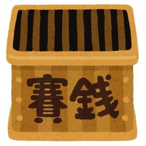 お賽銭箱(オリジナル百合小説付き)