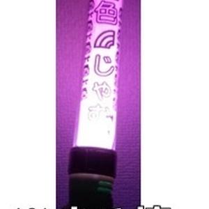 虹色じゃむ公式光る棒