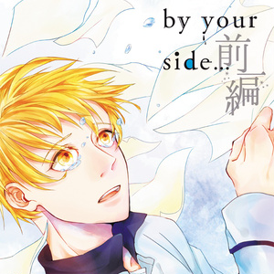 I'll be by your side... 前編