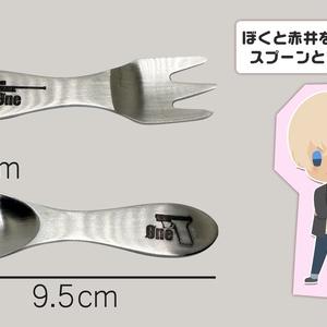 Øne Spoon