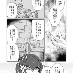 【BotWミファー本】マーメイド・マインド(下)