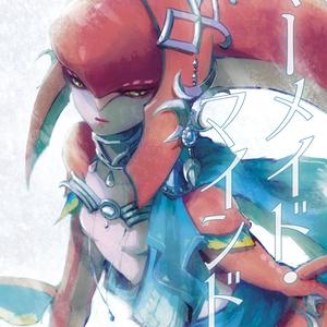 【Botw】【ミファー】マーメイド・マインド(上)
