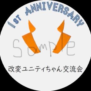 改変ユニティちゃん交流会 1周年記念ロゴ