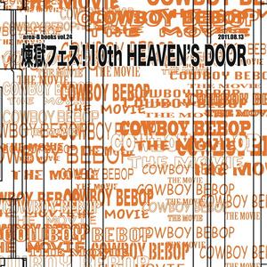 煉獄フェス!10th HEAVEN'S DOOR