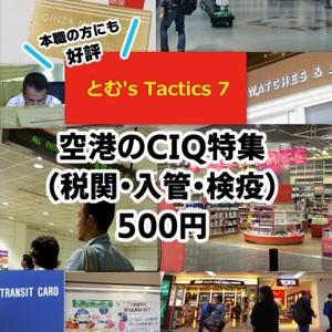 とむ's Tactics 7