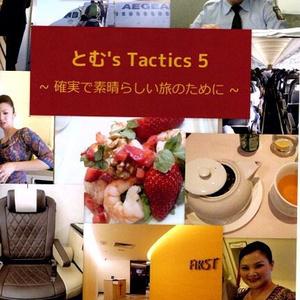 とむ's Tactics 5