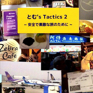 とむ's Tactics 2