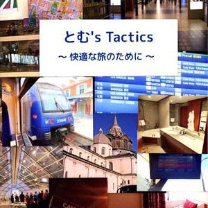 とむ's Tactics