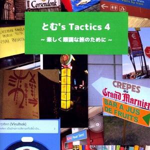 とむ's Tactics 4(New! 2版になりました))