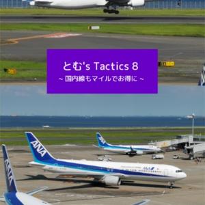 とむ's Tactics 8