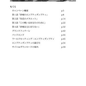 砂城のエンプティダンプティ(DL版)