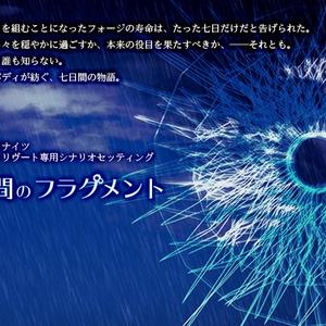 銀剣のステラナイツ『七日間のフラグメント』Ver.2