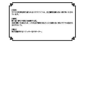 銀剣のステラナイツ/ワールドセッティング『百鬼繚爛』(DL版)