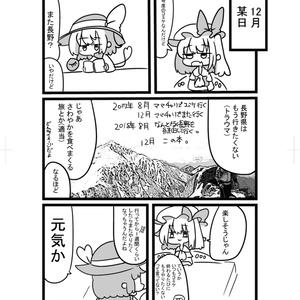 【C96】また愛知からママチャリでコミケに行くレポート本+α