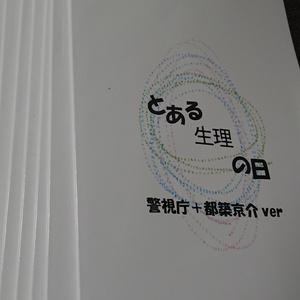 とある生理の日 警視庁+都築京介ver