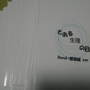 とある生理の日 Revel+都築誠ver