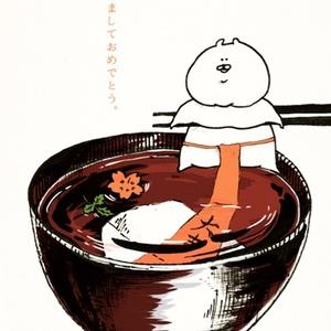 フンドシクマ年賀状(お雑煮ver)