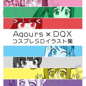 Aqours × DQX コスプレSDイラスト集