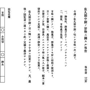 佐久間中尉ノ好物ニ関スル報告